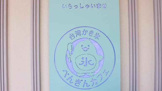 看板 ぺんぎんカフェ 熊本市東区佐土原 台湾かき氷