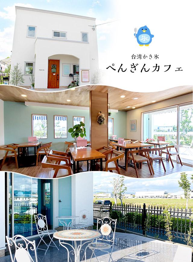 Penguin Cafe (ぺんぎんカフェ)